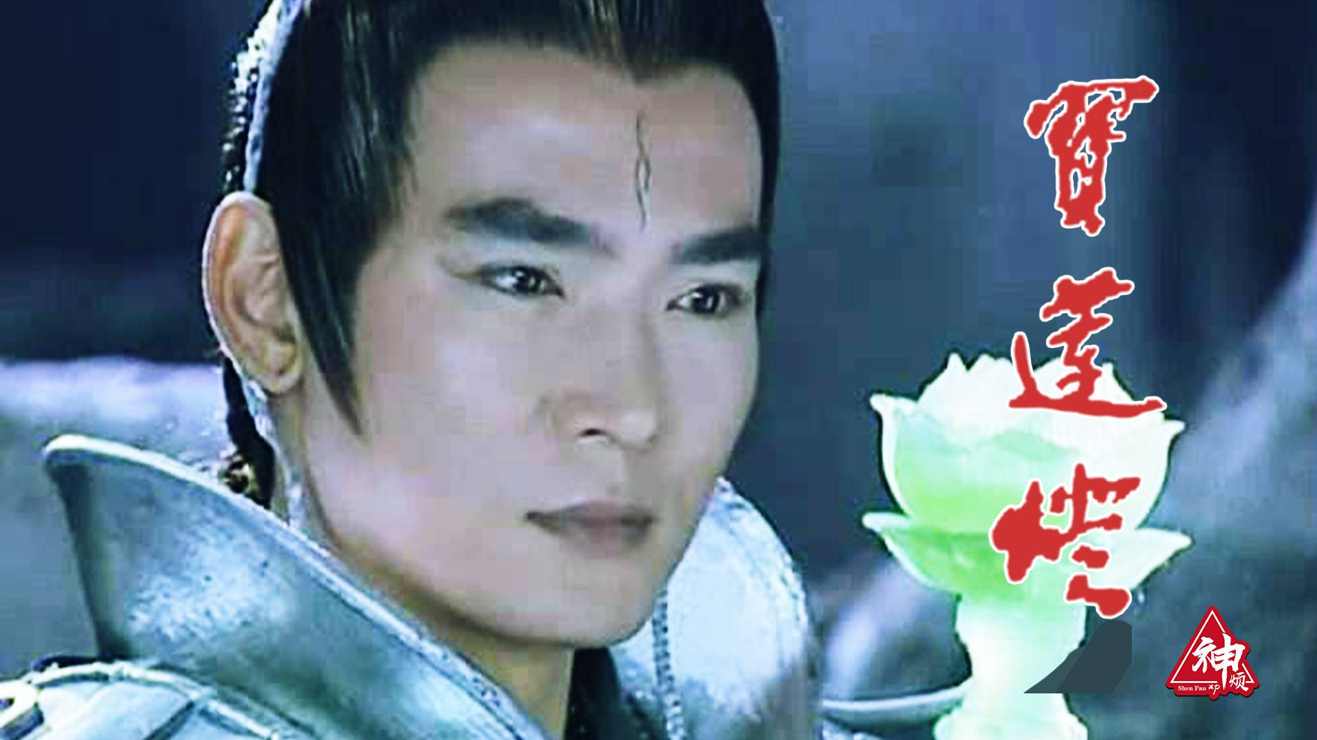 想起15年前的《宝莲灯》,再也没见过这么帅的二郎神了。