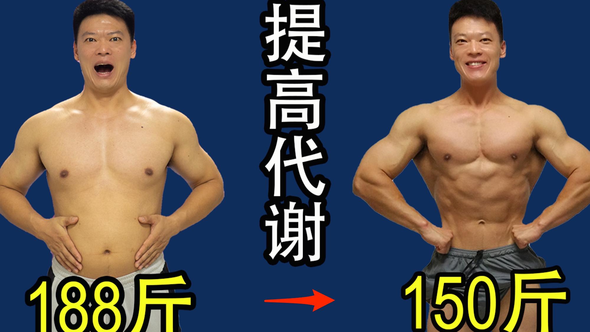 【躺成易瘦体质】不运动不节食,3招提高代谢,24小时燃脂!