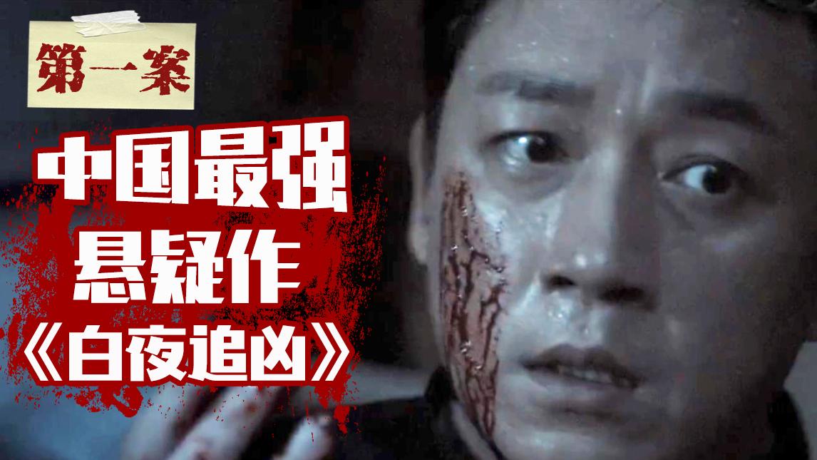【片片】国剧巅峰《白夜追凶》,中国最强悬疑剧,非它莫属!爆肝解说第一案