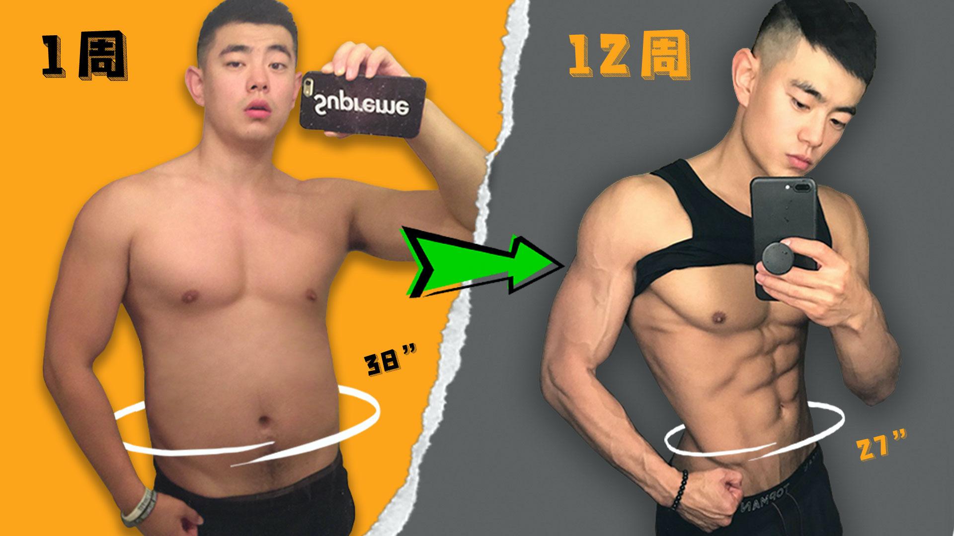 【亲身经历】3步轻松减掉小肚子!(局部减脂?顽固脂肪!啤酒肚!)