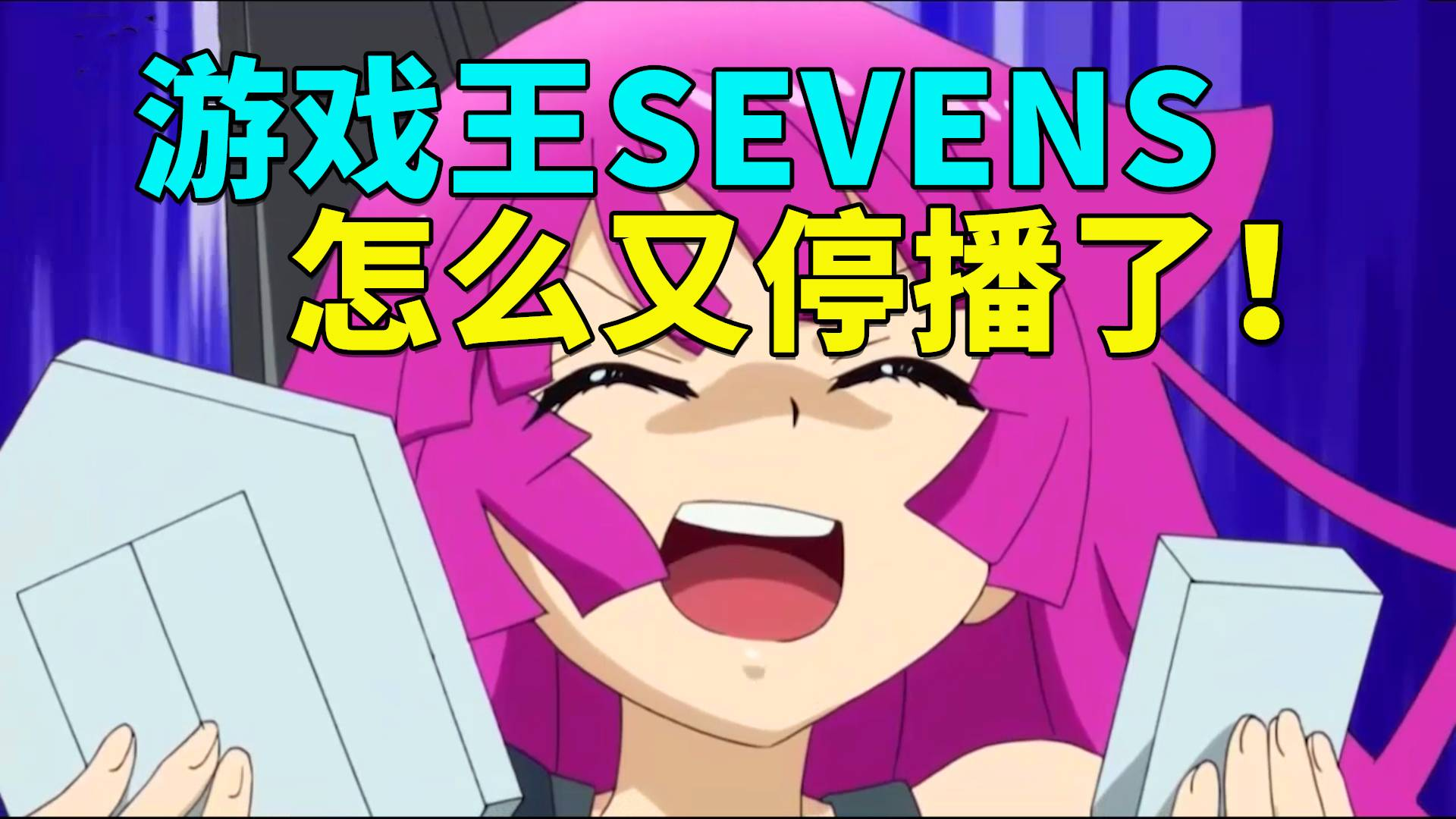 游戏王SEVENS再度遭停播!?带你回顾分析游戏王新作至今为止的表现!