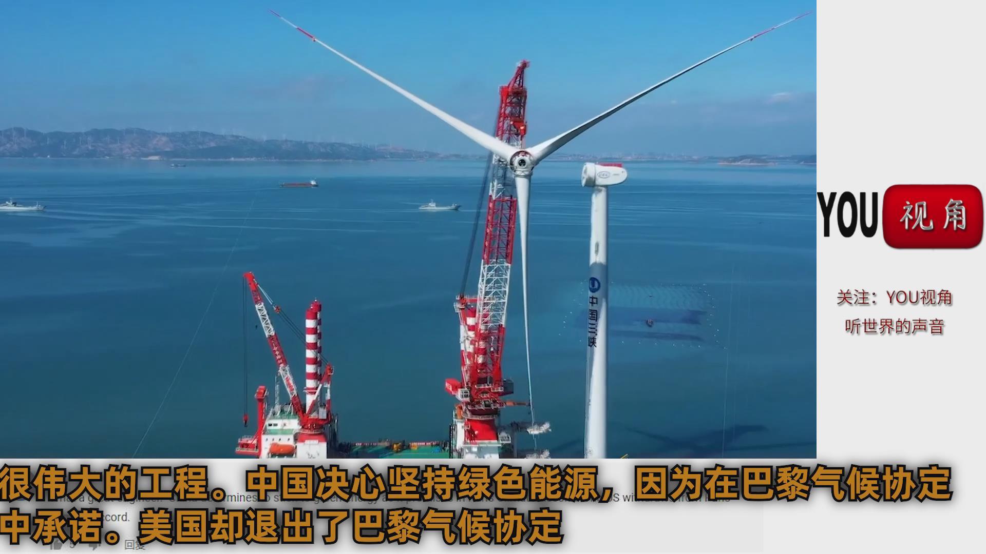 老外看中国的风力发电机 外国网友 中国在新能源方面做得很好