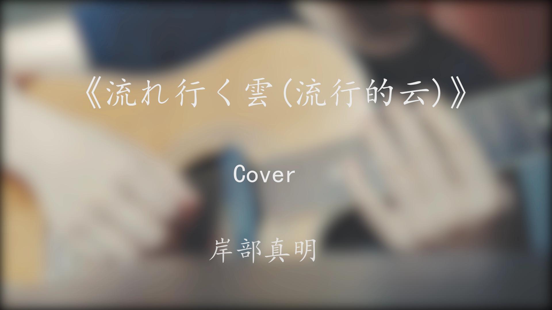 【吉他指弹】《流行的云》 cover 岸部真明