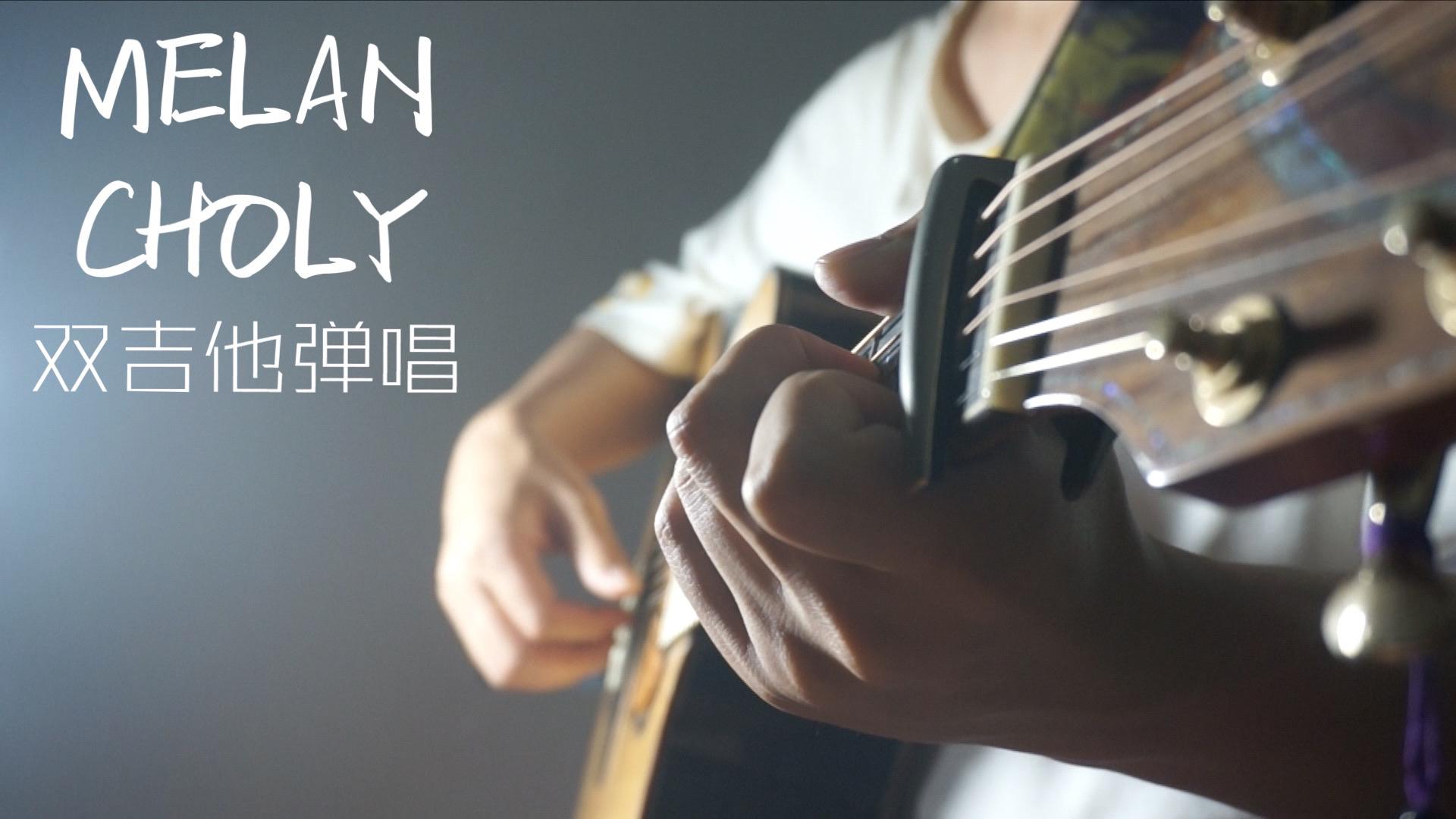 【吉他弹唱】MELANCHOLY 简约唯美的旋律与和声