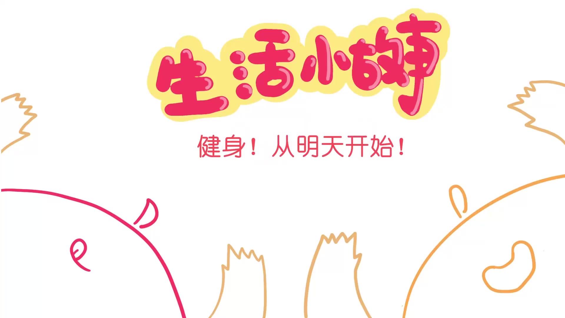 【生活小故事】健身小日常 Vol.6【夏日焦易战】