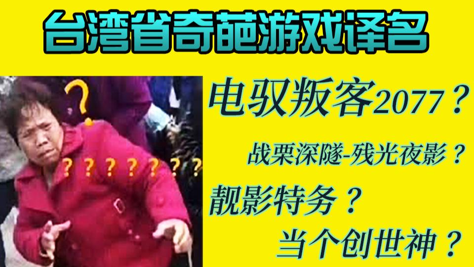 台湾玩家:论给游戏起名,谁也尬不过我们!