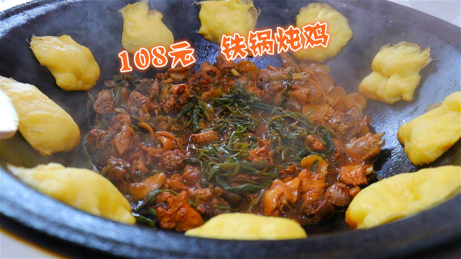 小伙花108元去吃铁锅炖鸡,狂吃三斤不过瘾,最后竟然……吃不下打包了!