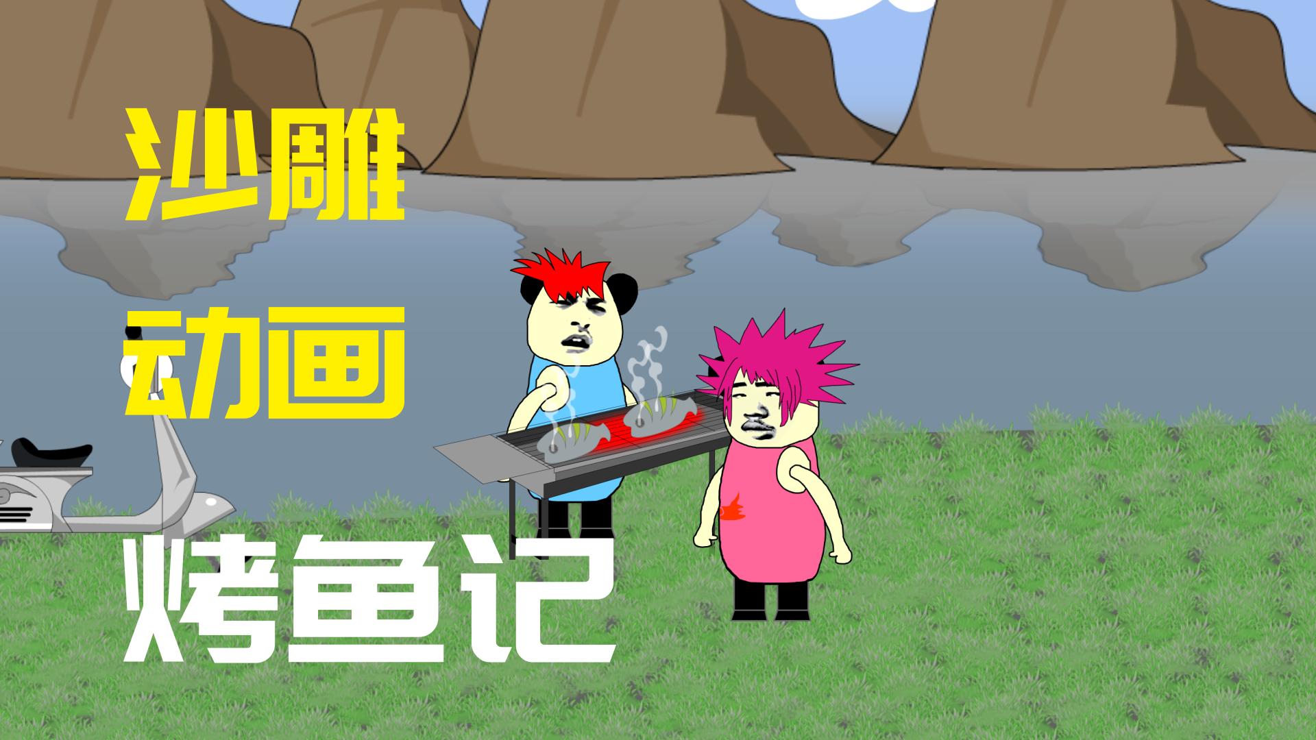 【沙雕动画】烤鱼记