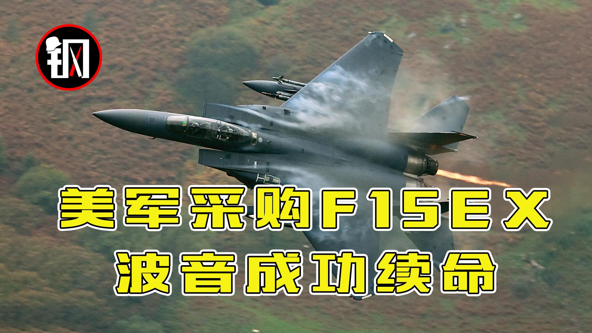 美国空军重开F15战斗机生产线,是F22不香了?还是要给波音续命?
