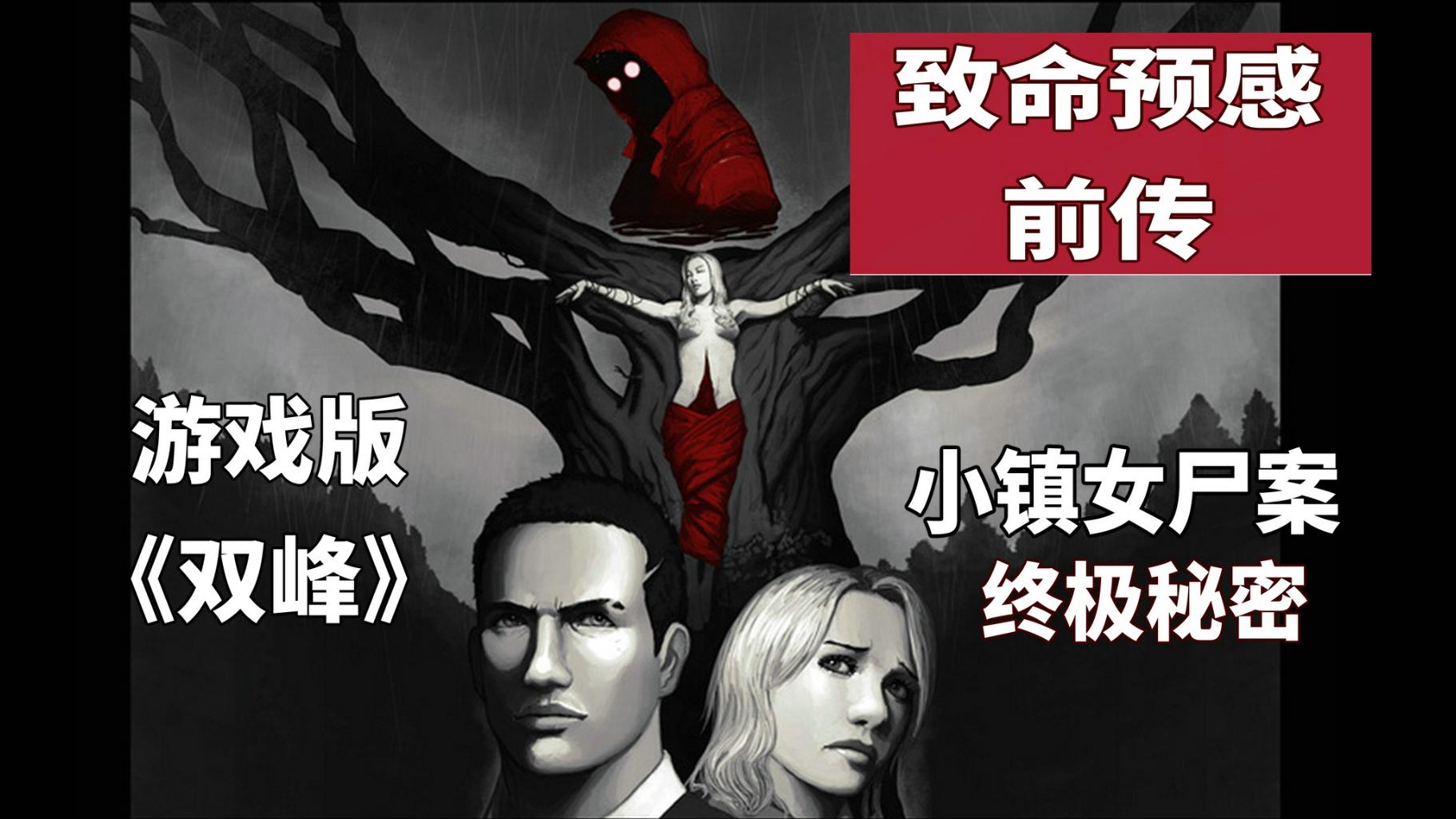 【游戏读品】独家!关于恐怖B级神作《致命预感》,你需要知道的秘密!