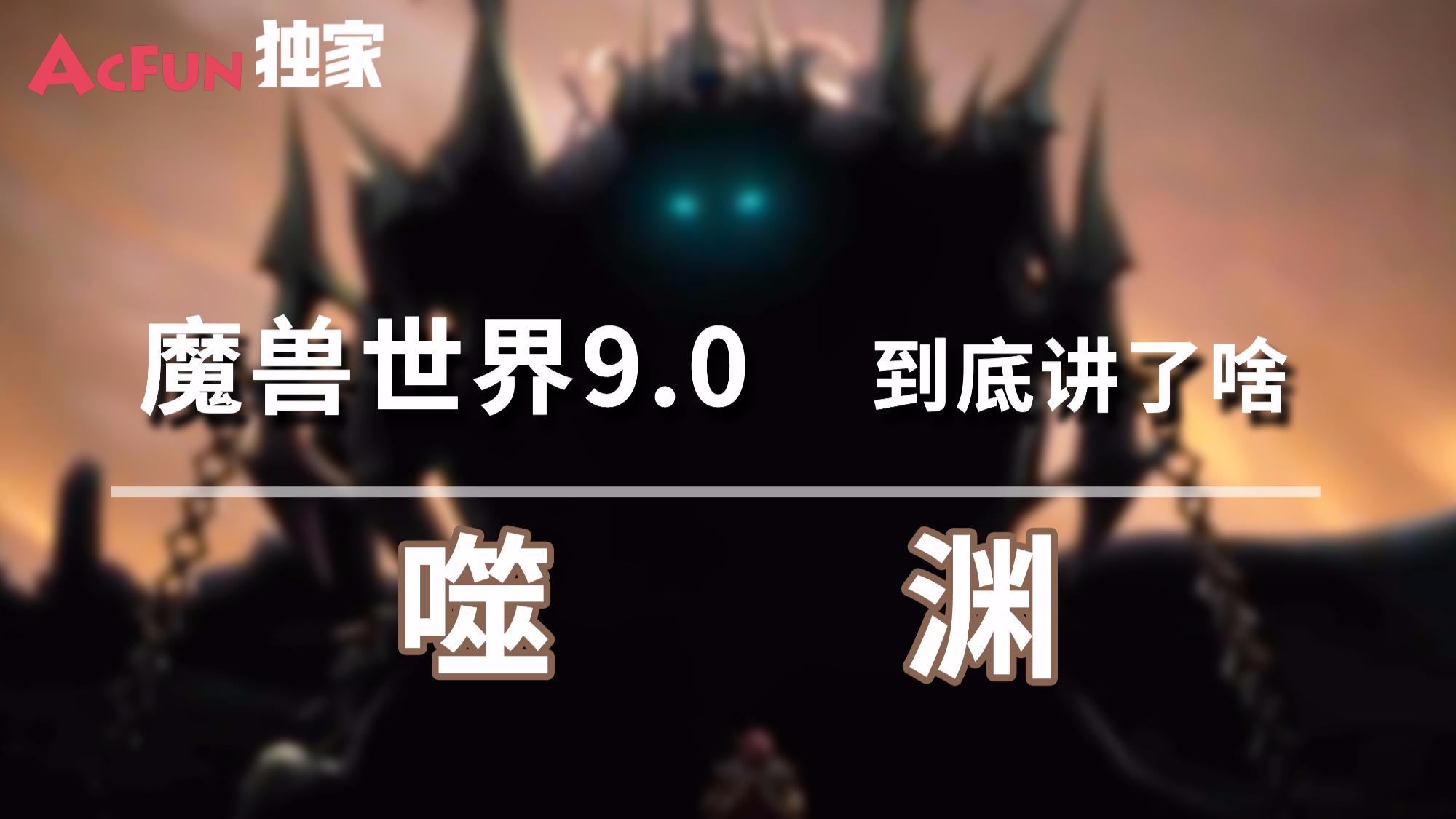 【猴山独家】魔兽世界9.0到底讲了啥之初入噬渊