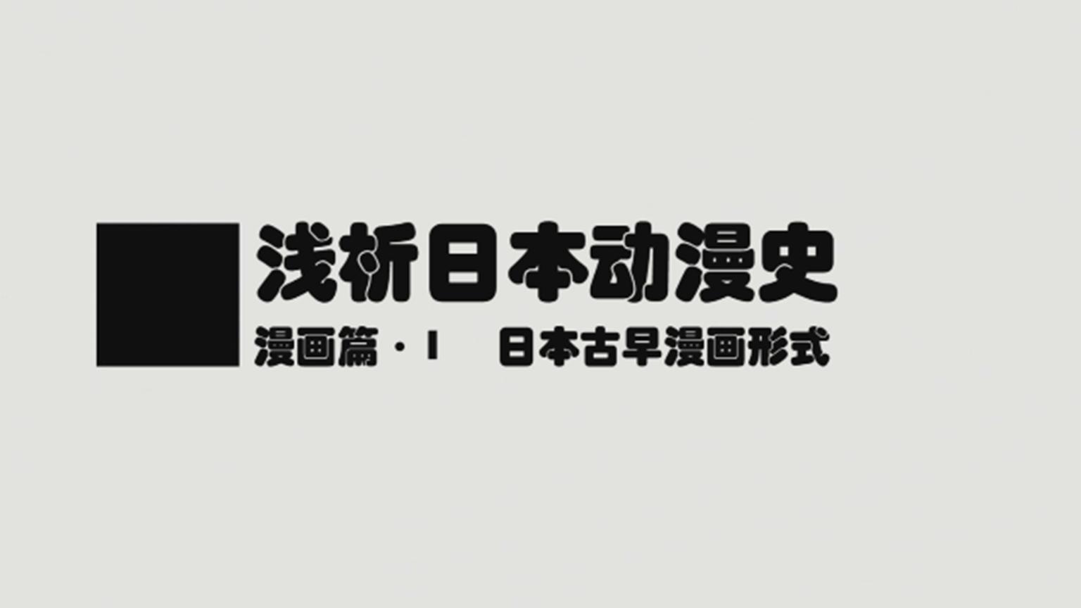 【浅析动漫史2】古早漫画形式