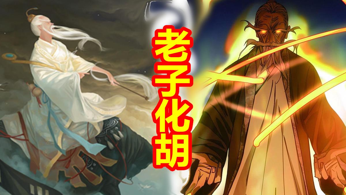 【中国神话-道教篇 第三期】太上老君,老子化胡公案,老子西出函谷关的传说。