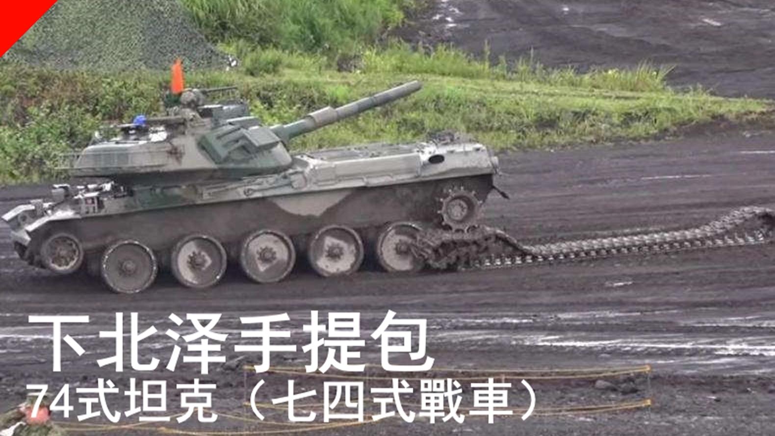【冷门装甲】下北泽手提包:七四式戰車