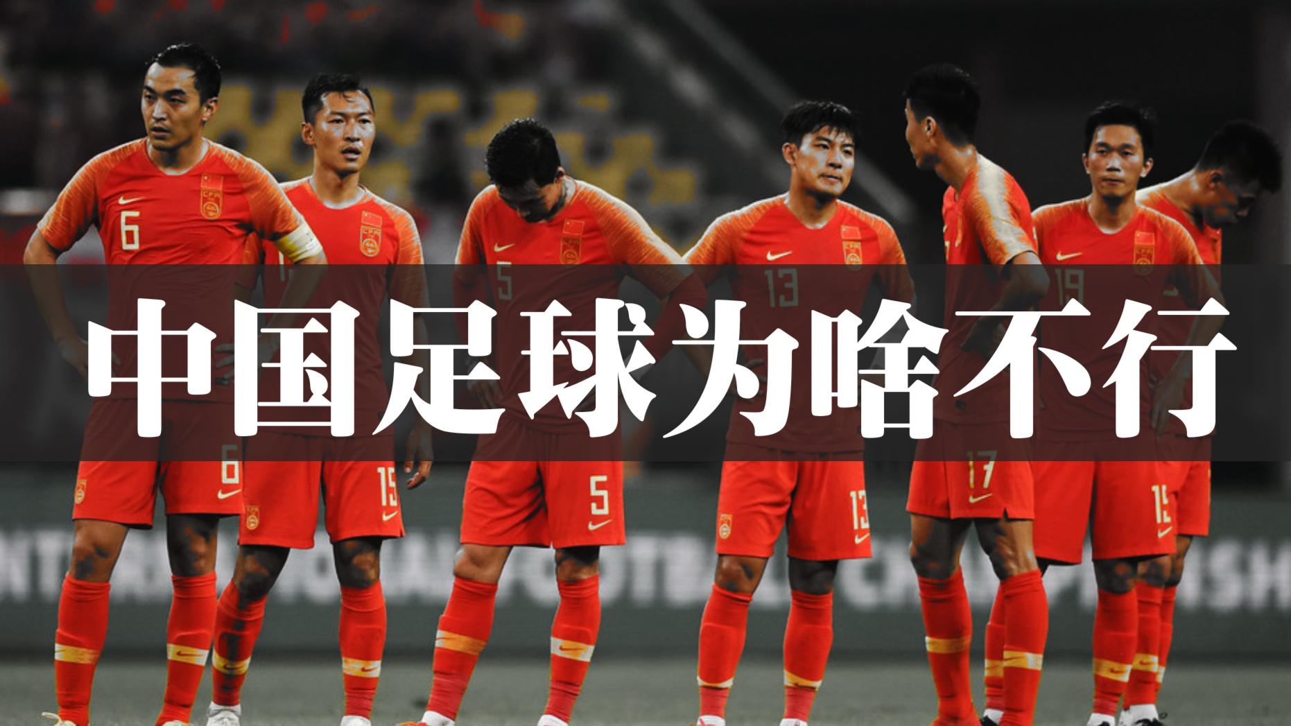 【巅峰足谈】中国足球为啥不行?