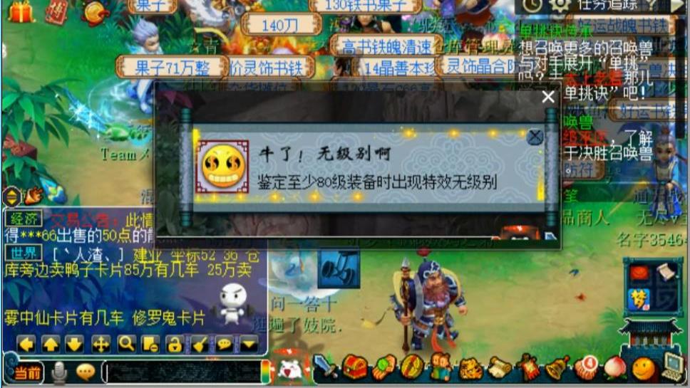 梦幻西游:玩家出了无级别自己没看属性,让老王先看看有没有惊喜