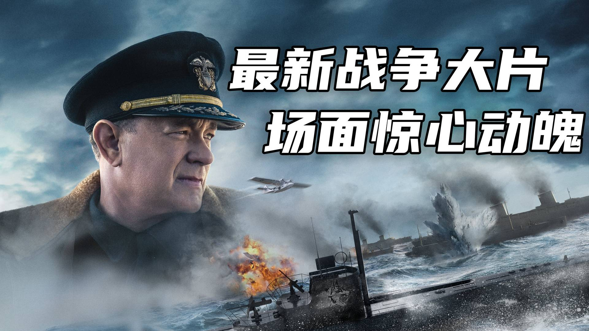 【阿斗】2020最新战争大片,汤姆汉克斯主演《灰猎犬号》场面震撼看得惊心动魄