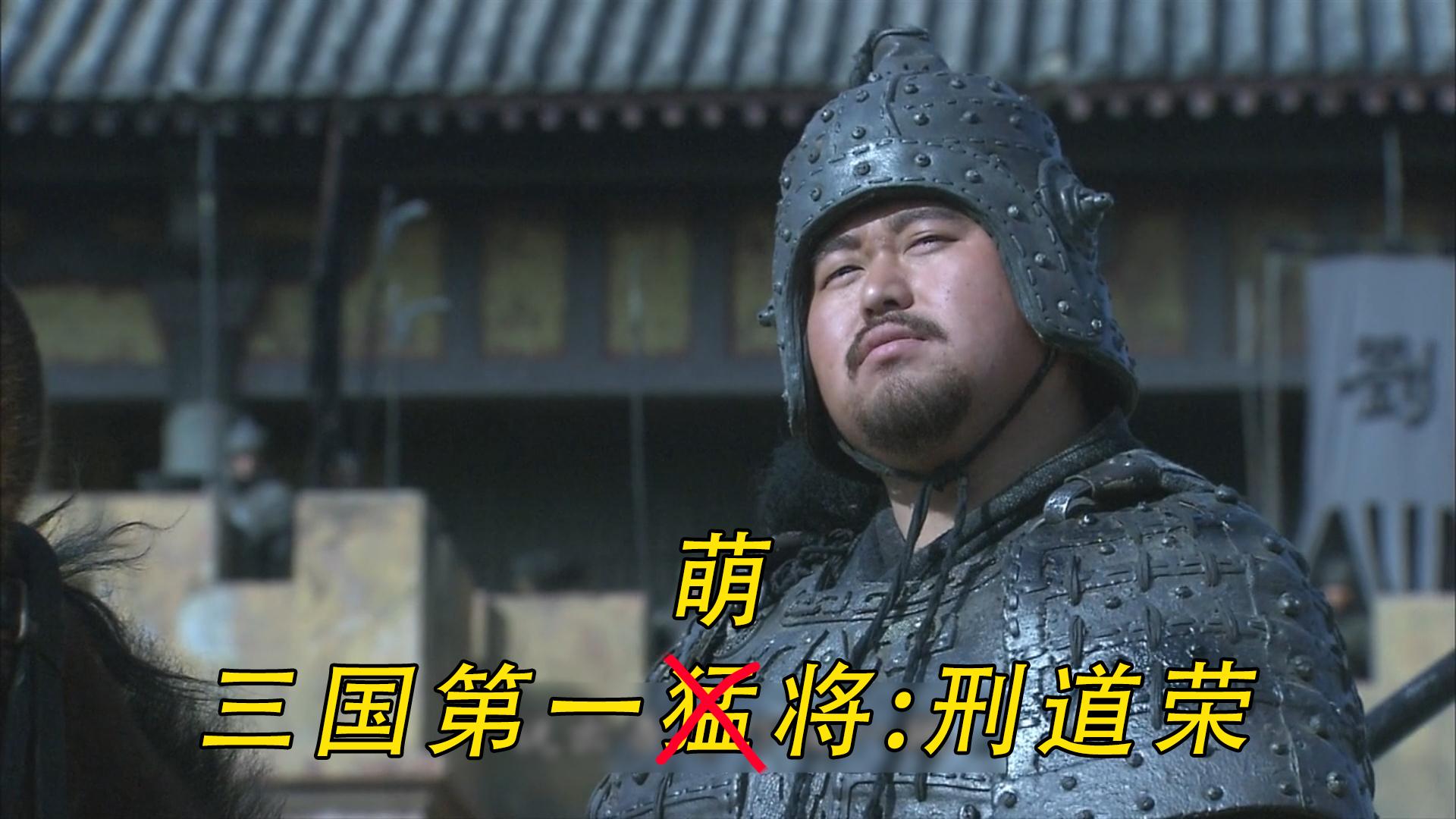 新《三国》让人笑到肚疼的搞笑装逼台词(2)说出吾名吓汝一跳!