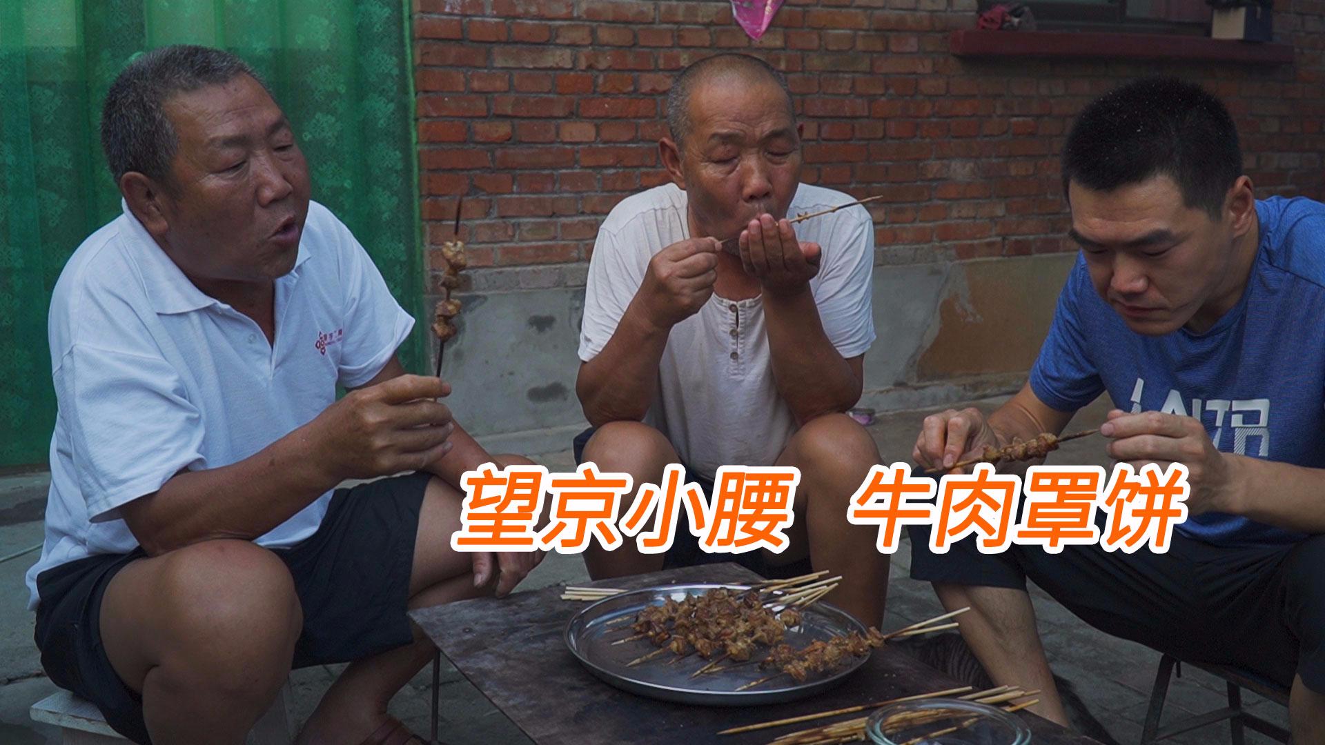 37串望京小腰,一大锅牛肉罩饼,阿远这顿吃的大补,太解馋了