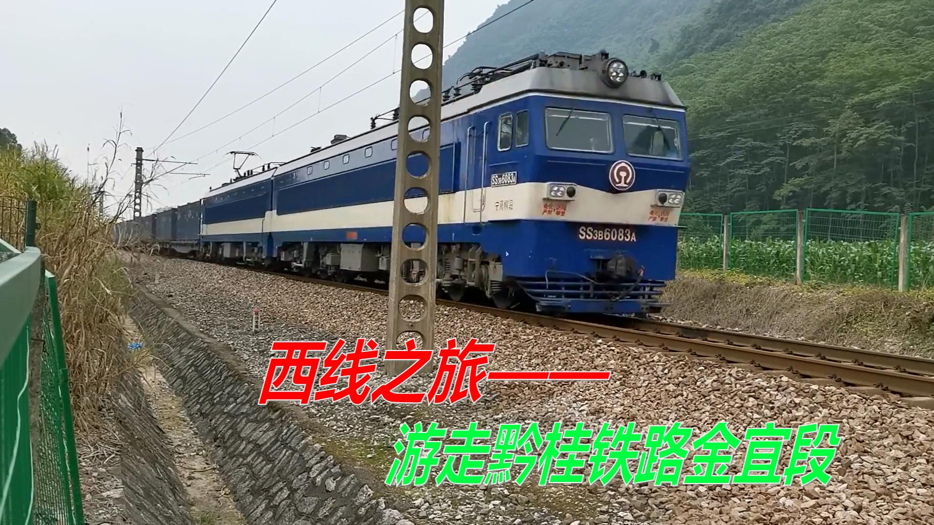 老黔桂铁路故道之旅番外——金宜大道踏铁马