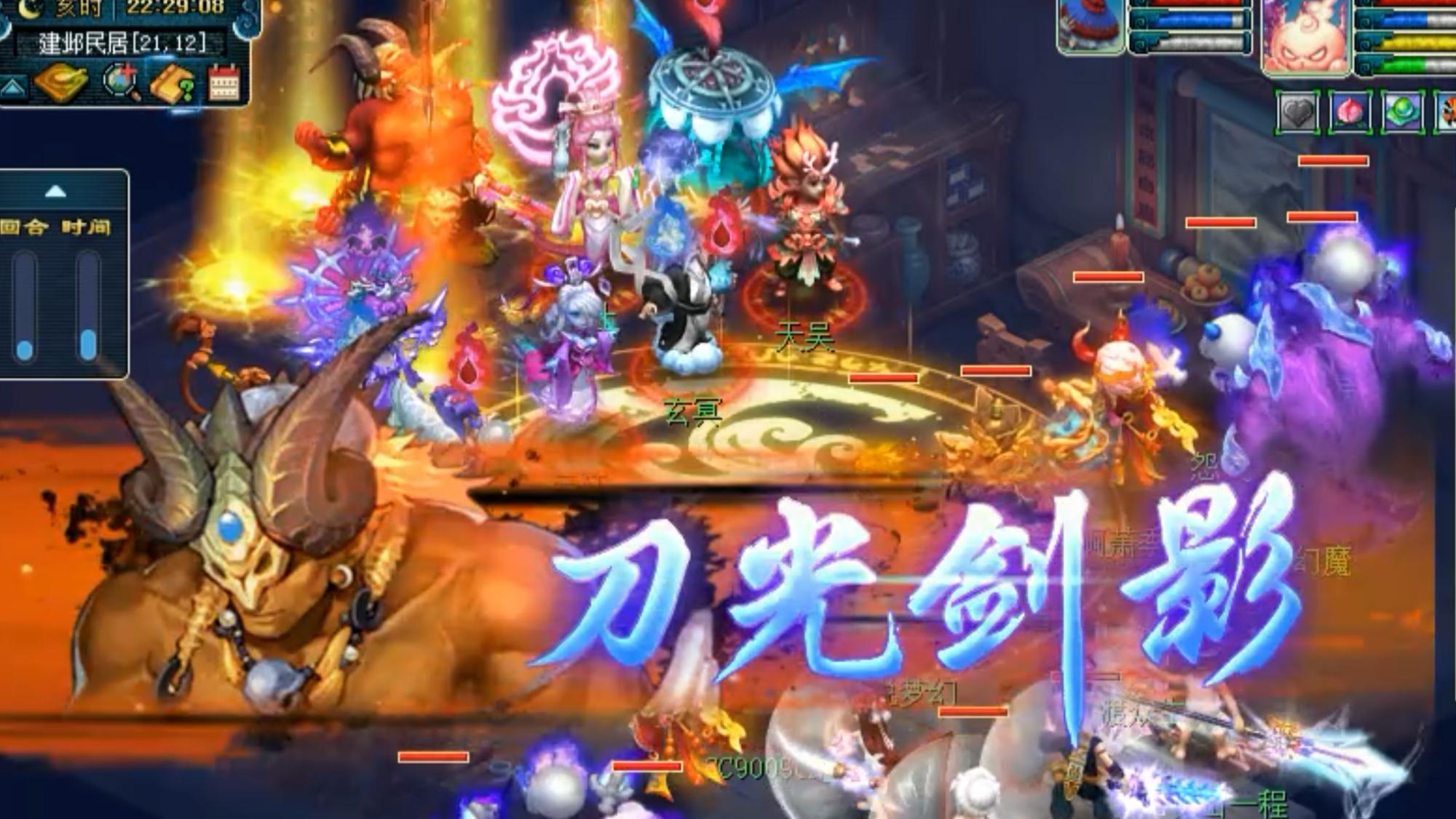 梦幻西游:168联武神坛冠军,珍宝阁服战指挥第一视角封印蚩尤!