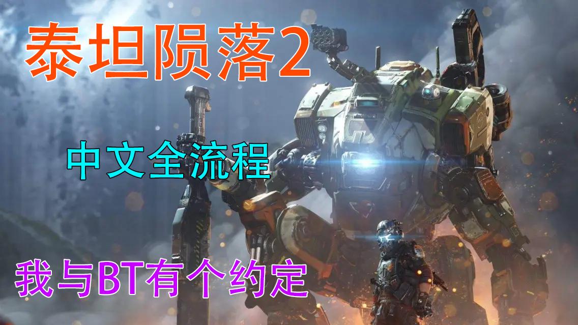 【1080P/已完结】泰坦陨落2-我和BT有个约定-单人中文全流程