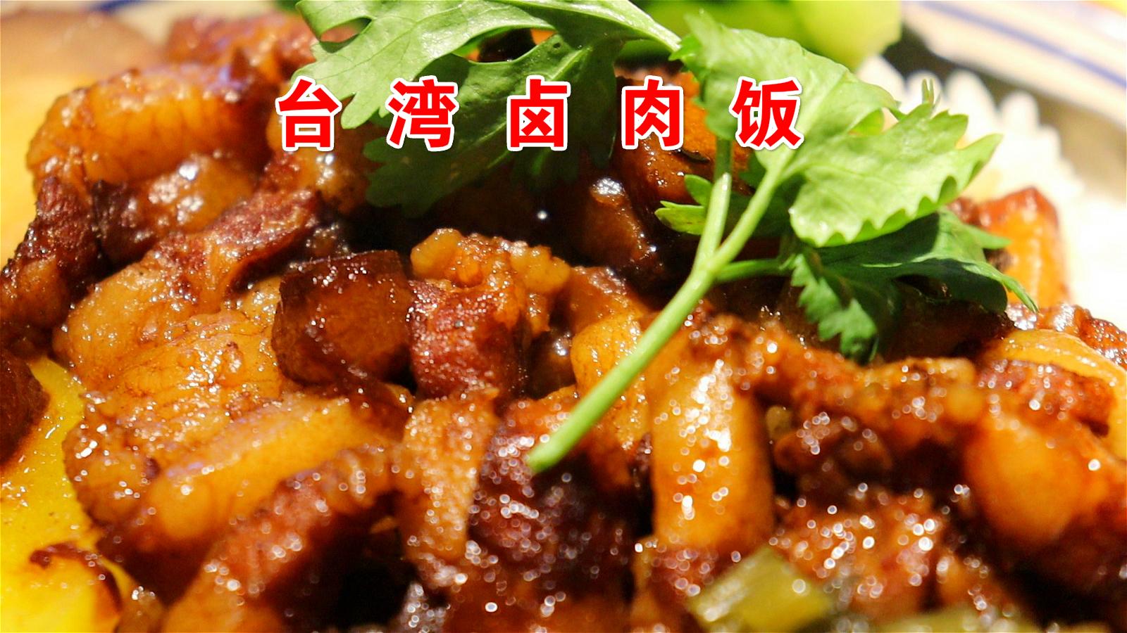罗志祥也爱吃的卤肉饭!50块钱吃到饱,再来一份油腻腻的卤猪脚!