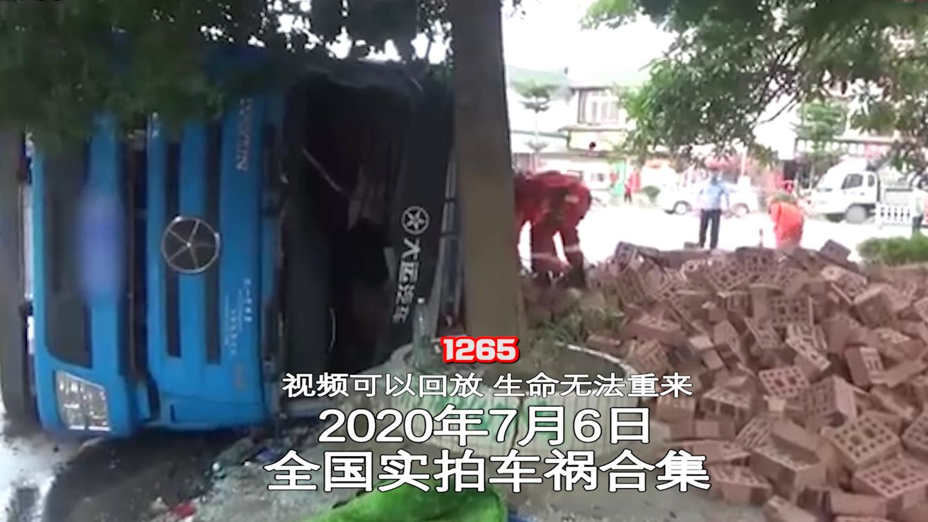 1265期:满载红砖货车侧翻,男子骑电动车被掩埋身亡【20200706全国车祸合集】