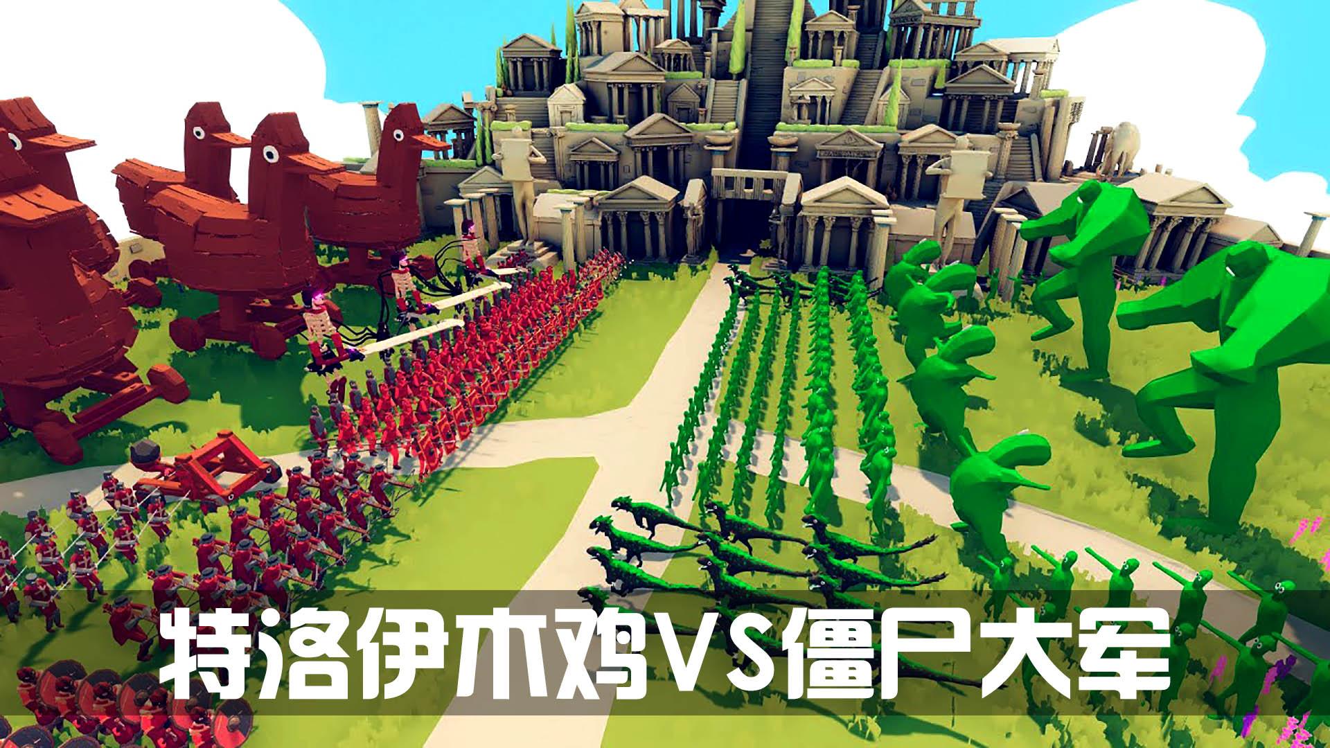 《全面战争模拟器》史诗大战:特洛伊木鸡VS僵尸大军!