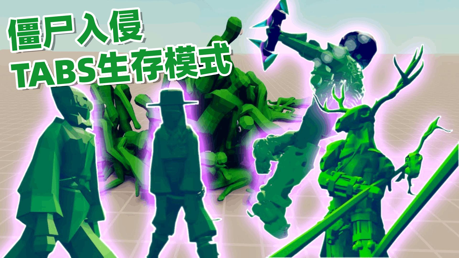 《全面战争模拟器》生存模式:所有兵种大战僵尸!
