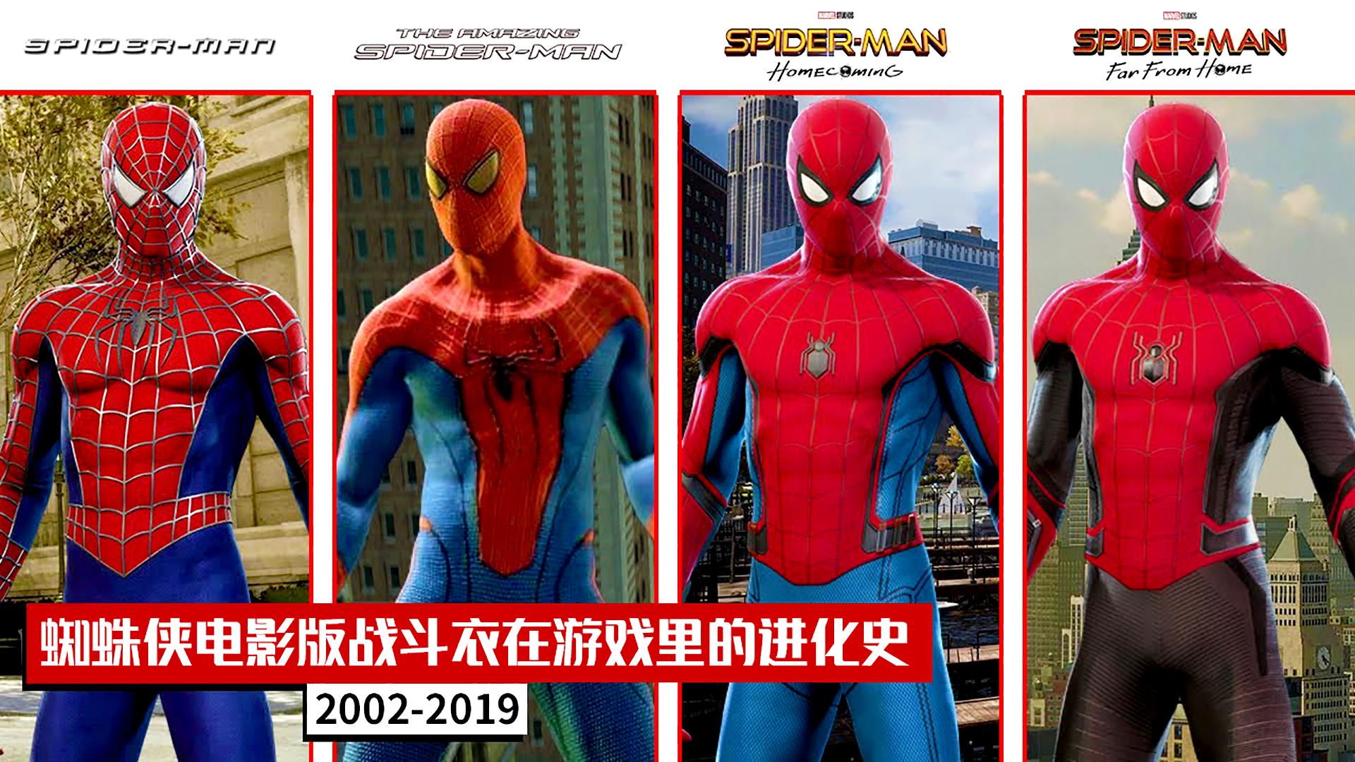 2002—2019年:蜘蛛侠电影版战衣在游戏中的进化史!