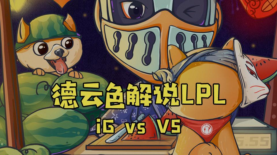 【德云色解说LPL】iG vs V5:今夜续写極风传?苍穹回首降天雷