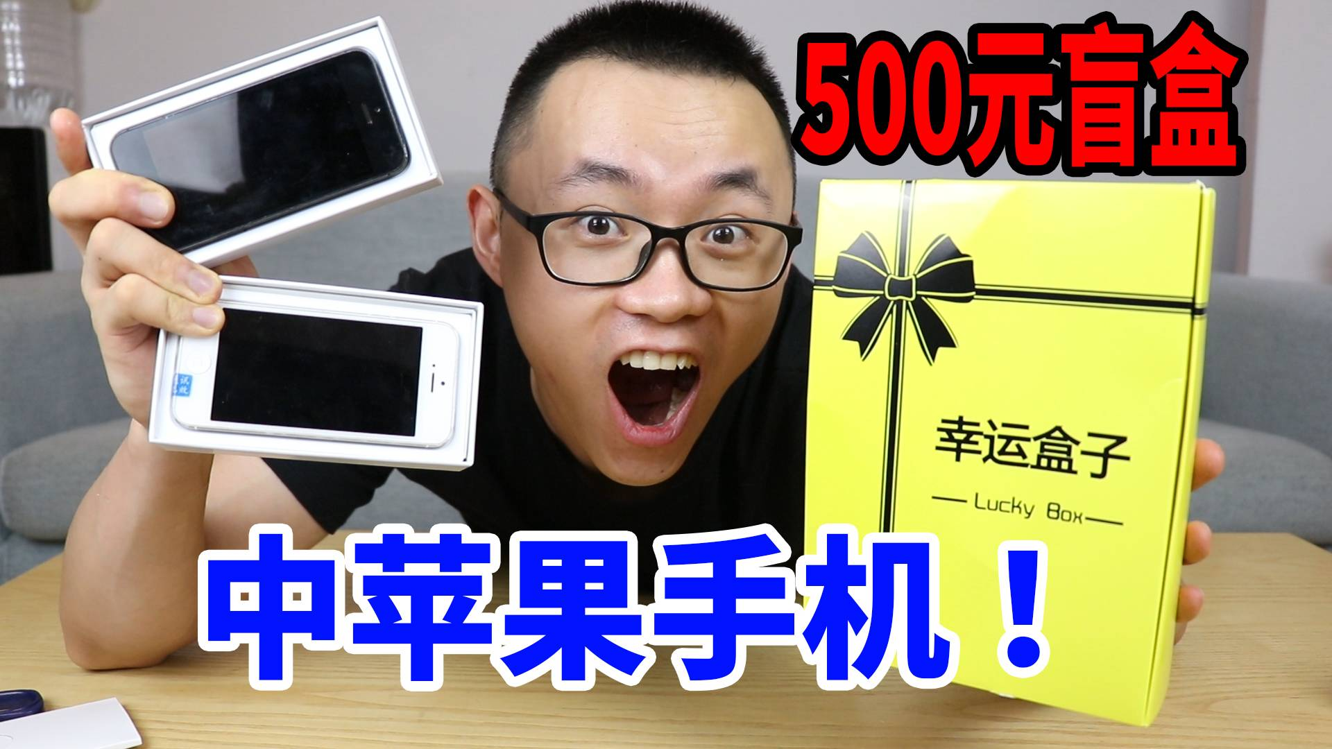 小伙500块买盲盒,真的中了两个苹果手机啊!