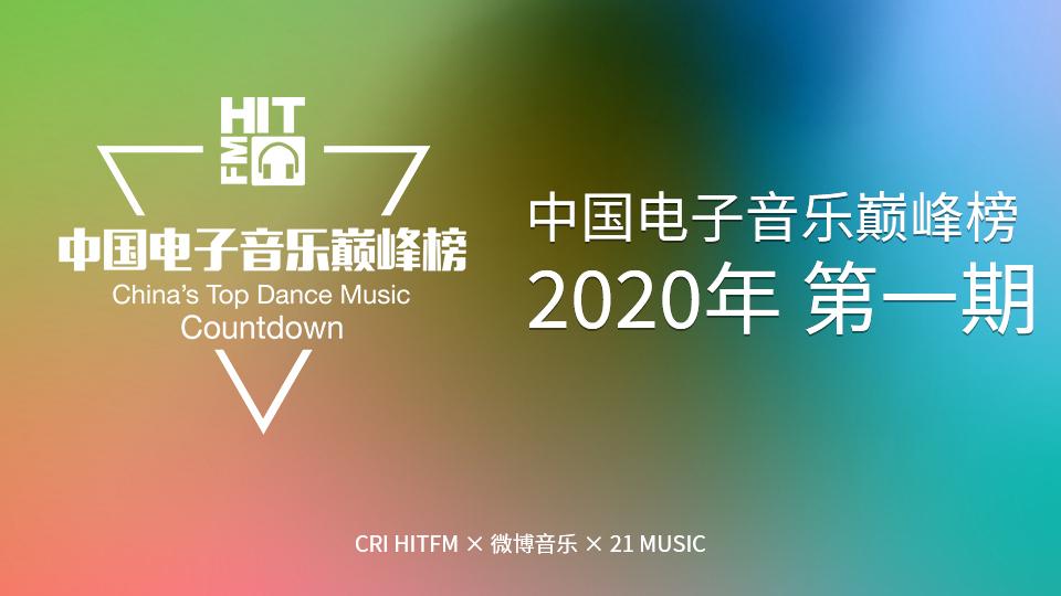 【HITFM】中国电子音乐巅峰榜 2020年第一期