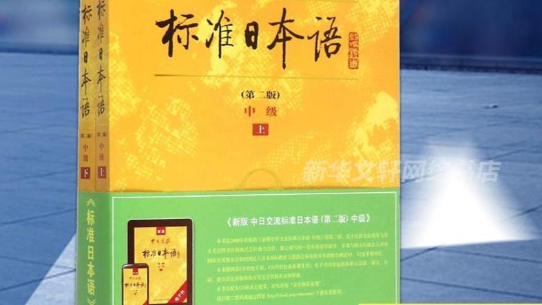 【日语】新标准日语初级上下全套(0-N1)葱花老师日语教学