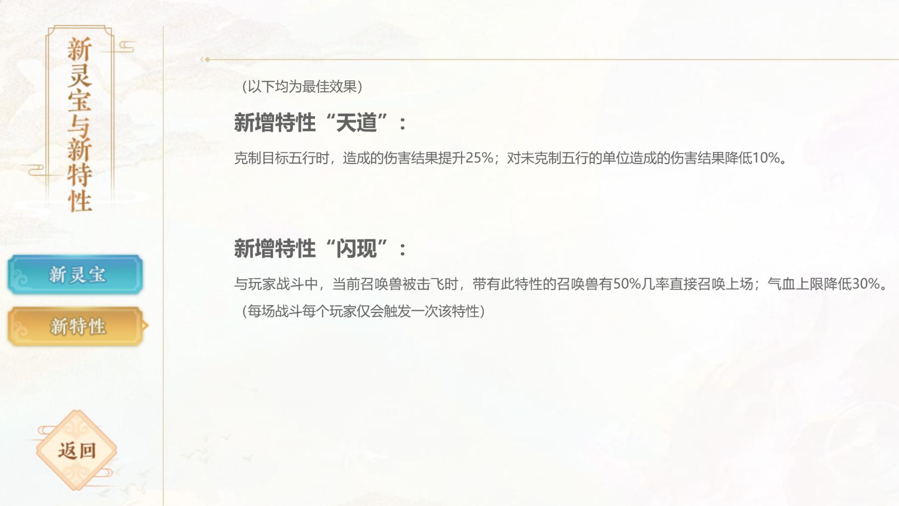 """梦幻西游:梦幻也出""""闪现""""了,新资料片《绘梦山河》新增两特性"""
