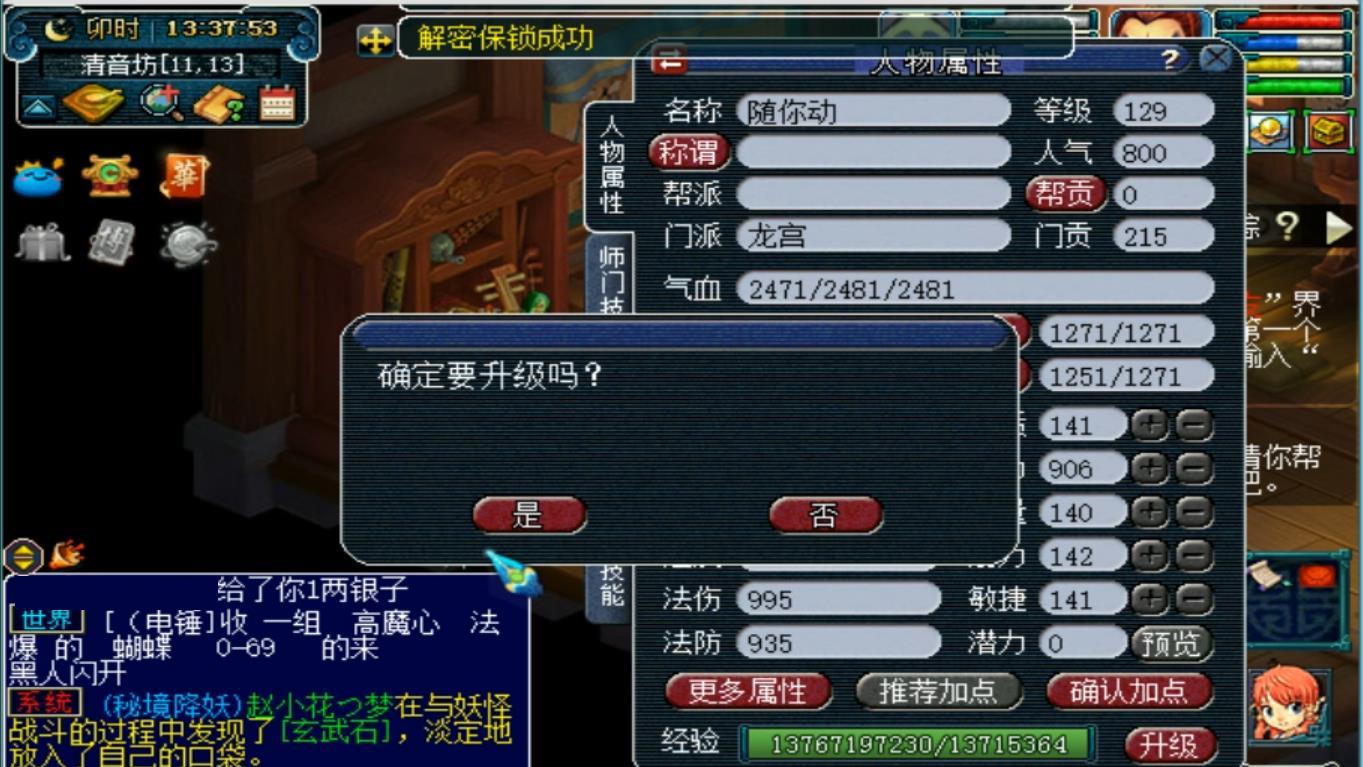 梦幻西游:玩家新买的129龙宫和老王估价差距太大,当场就点升级