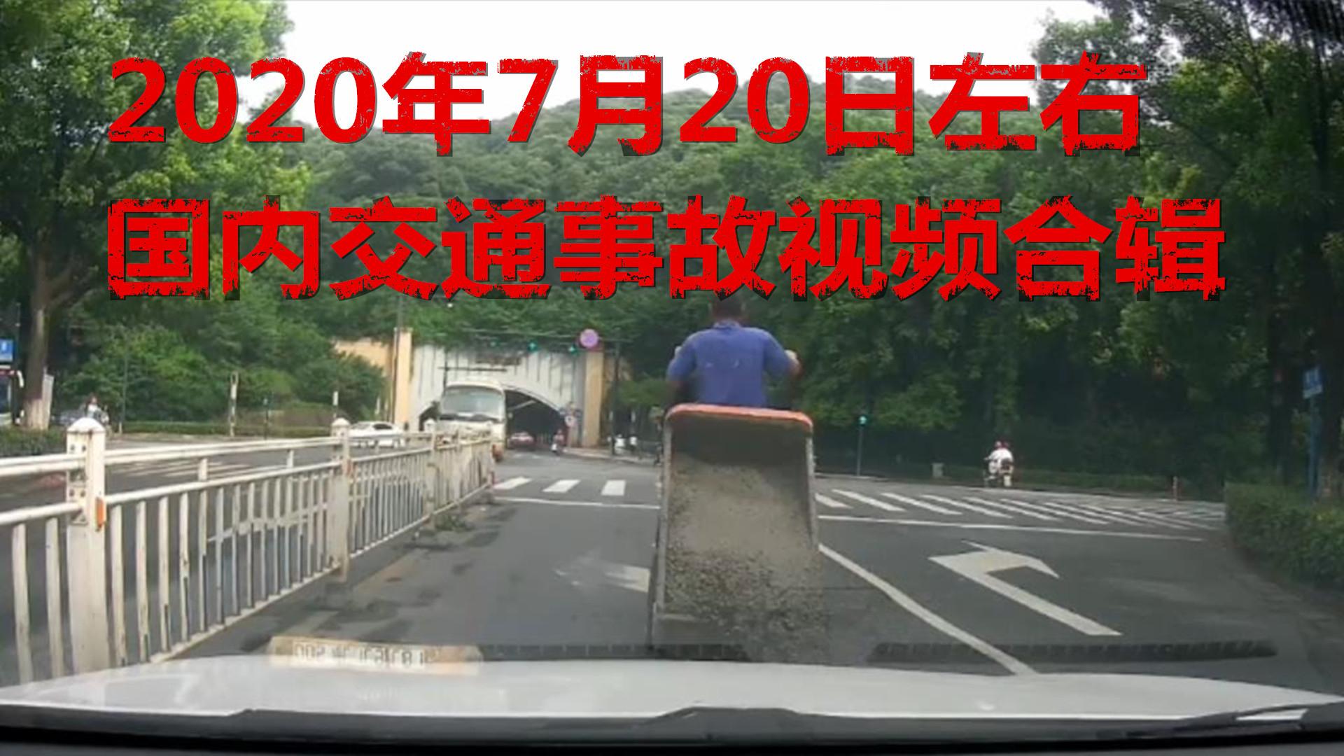 2020年7月20日左右国内交通事故视频合辑(被喇叭催促烦了当街铺路)