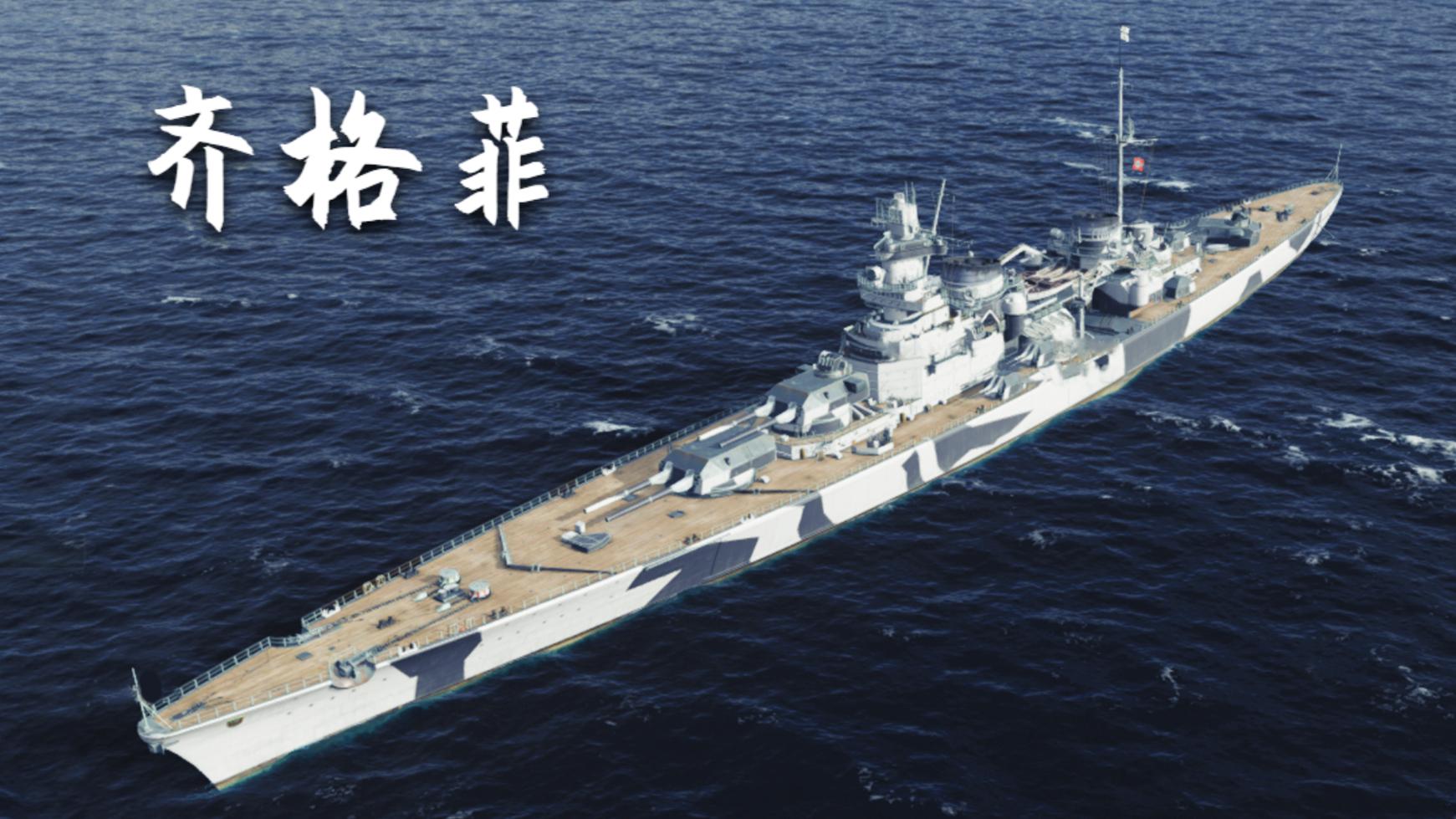【战舰世界】齐格菲:4杀 - 30万输出(北方群岛)