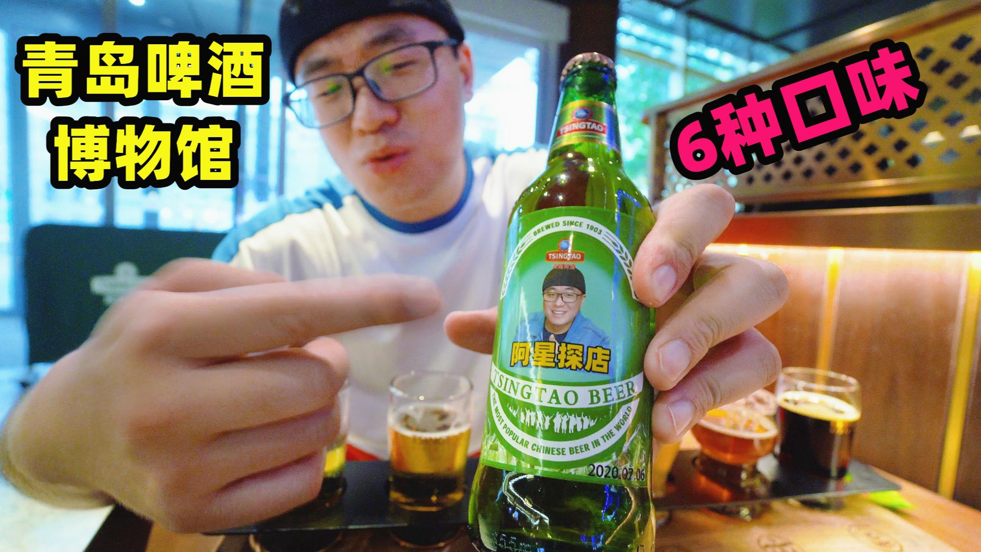 青岛啤酒博物馆,阿星喝6种口味,晕倒醉酒小屋,领略百年酒文化