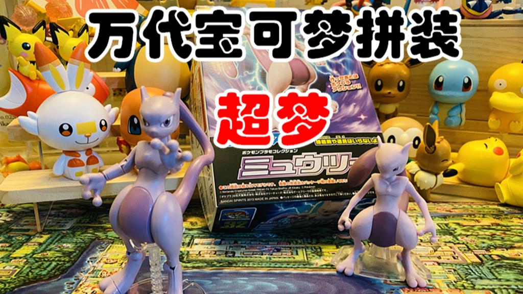 【口袋枫】开箱 万代精灵宝可梦拼装 超梦 PM 进化系列