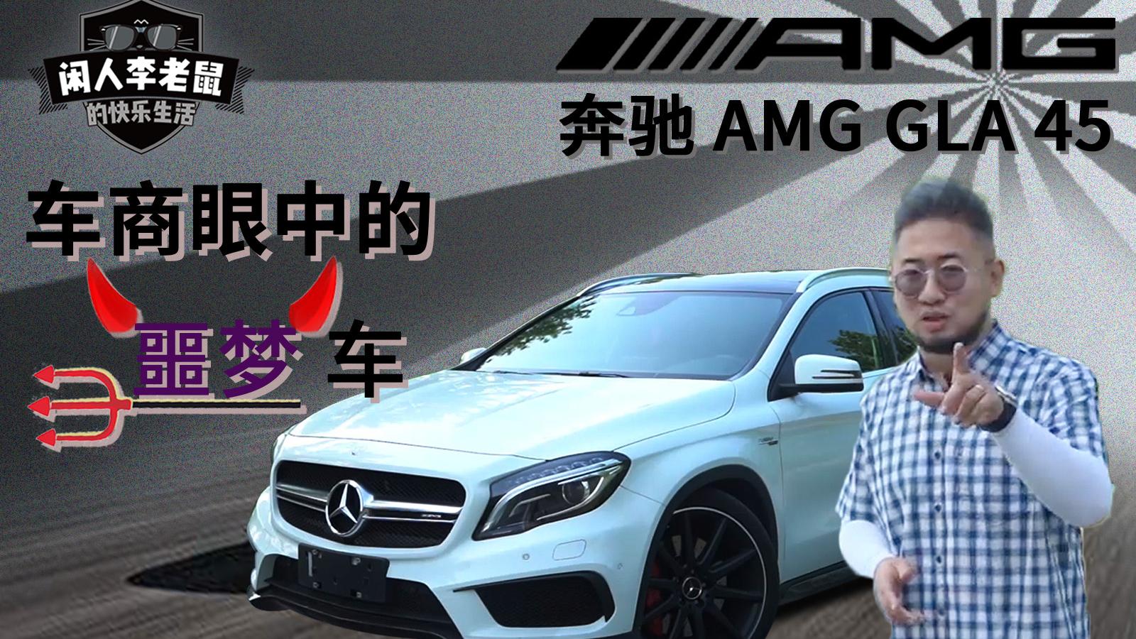 让老鼠找回青春的奔驰AMG,为何却是车商眼里的噩梦级?