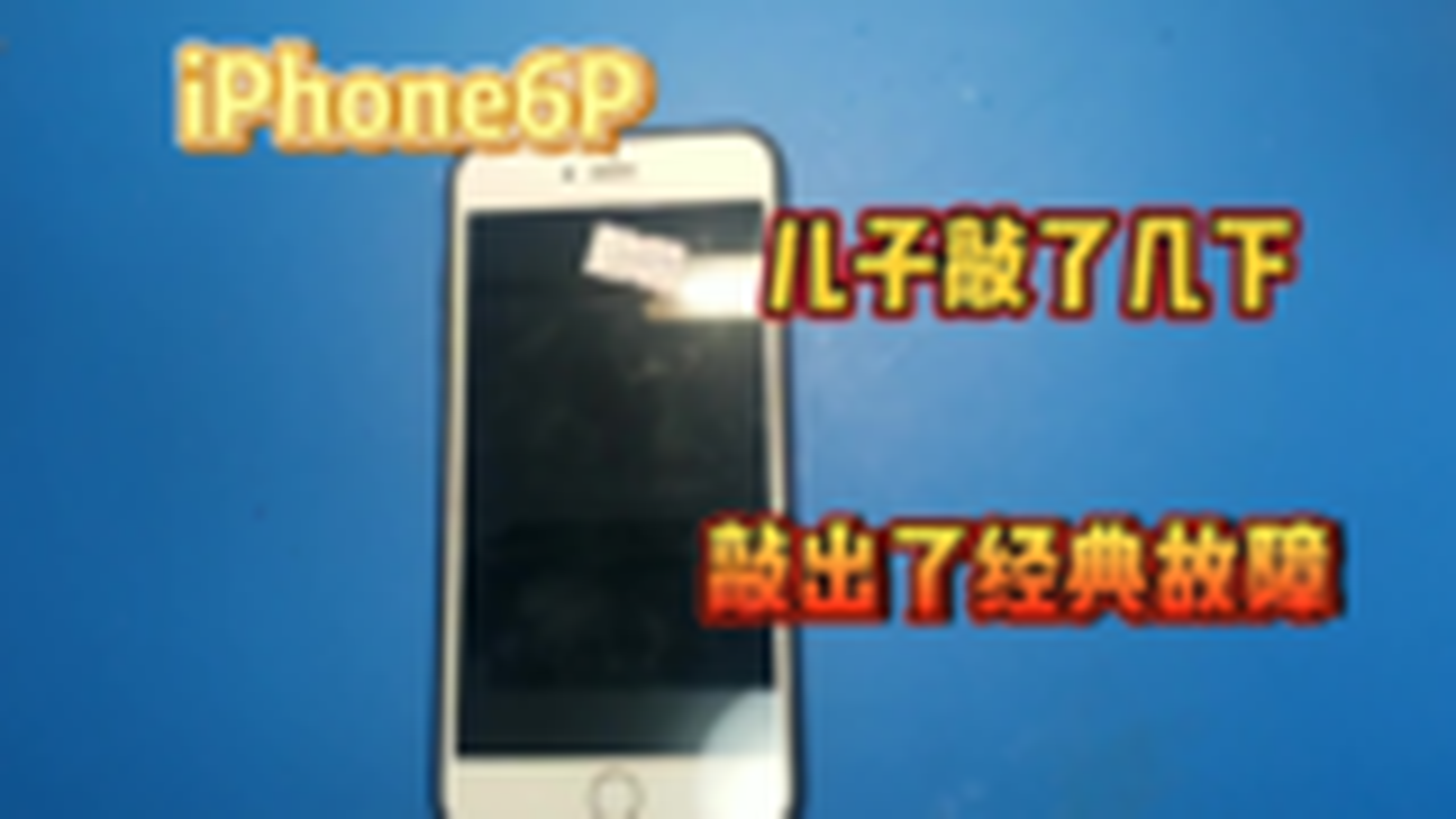 iPhone6P小孩敲了几下,敲出了经典故障,屏幕闪白条后触摸不灵,此故障现在越修越少了!