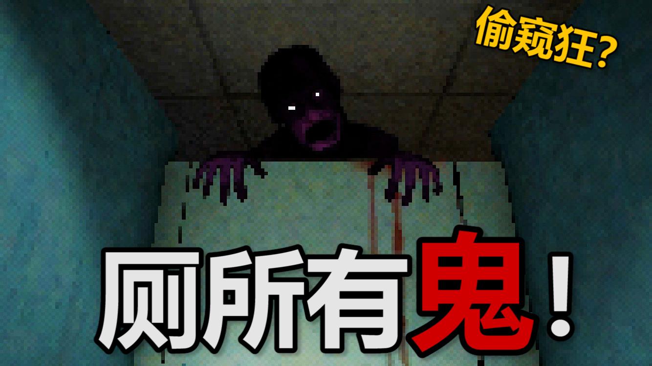 午夜女厕惊现偷窥狂?警戒线封锁杀人现场【There Are Ghosts/厕所有鬼】