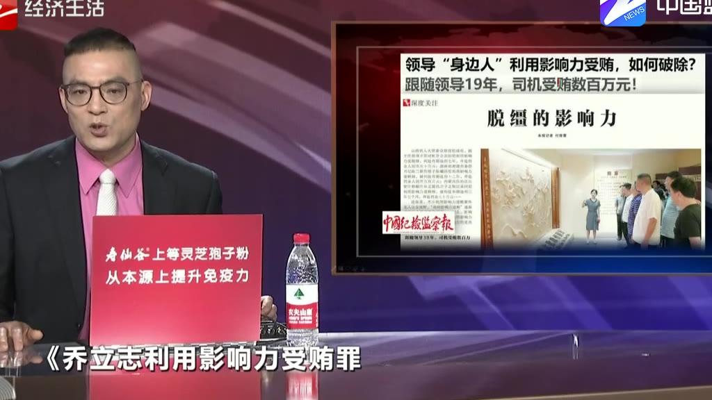 """副省级领导的司机获刑7年 罪名是""""利用影响力受贿罪"""""""