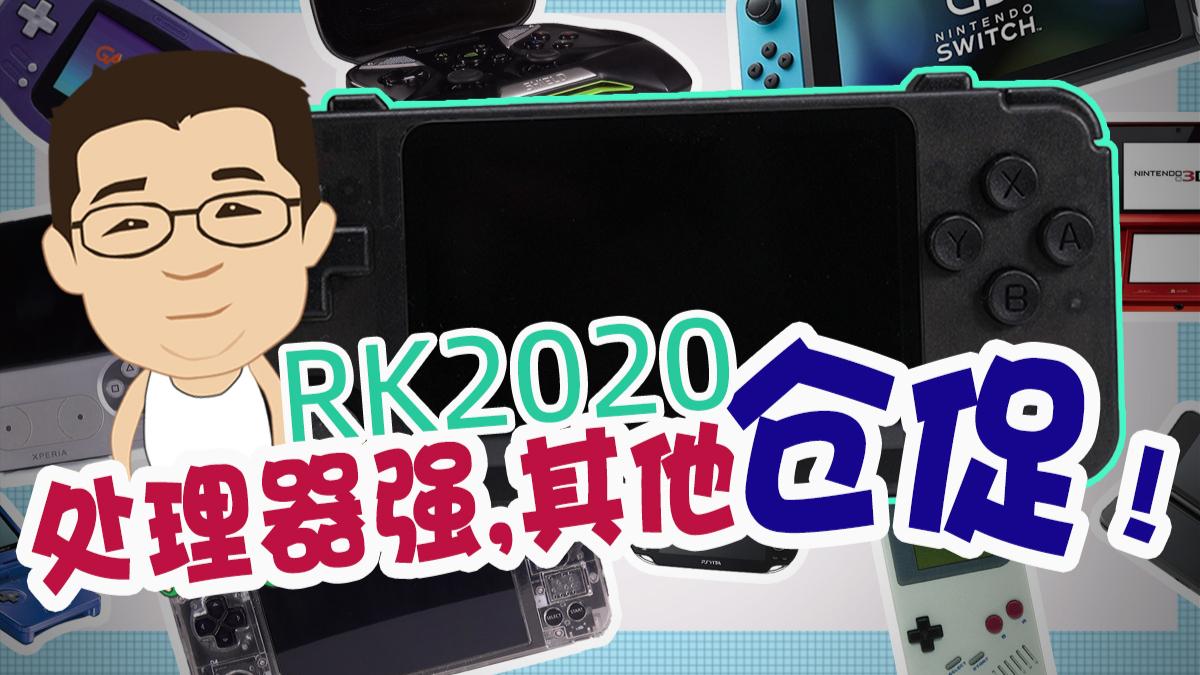 【Else Mark】RK2020掌机简单开箱和音频、屏幕测试(硬核掌机测试系列 by 仨胖儿)