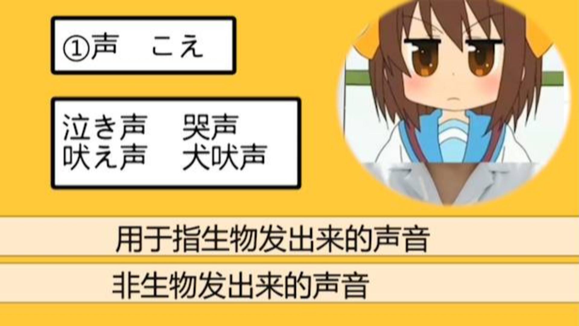 日语里三种表达声音的单词,こえ、おんせい、おと用法却相差很大