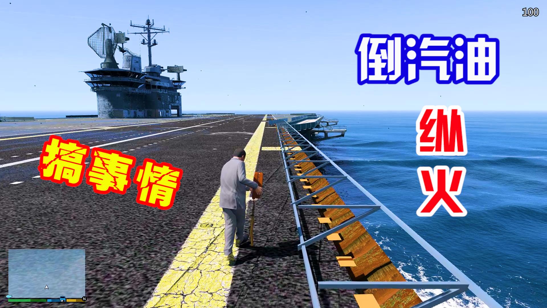 GTA5游戏:麦克在美国航空母舰上纵火搞事情会怎么样