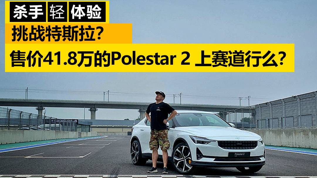 想挑战特斯拉Model 3?41.8万的Polestar 2上赛道行么?