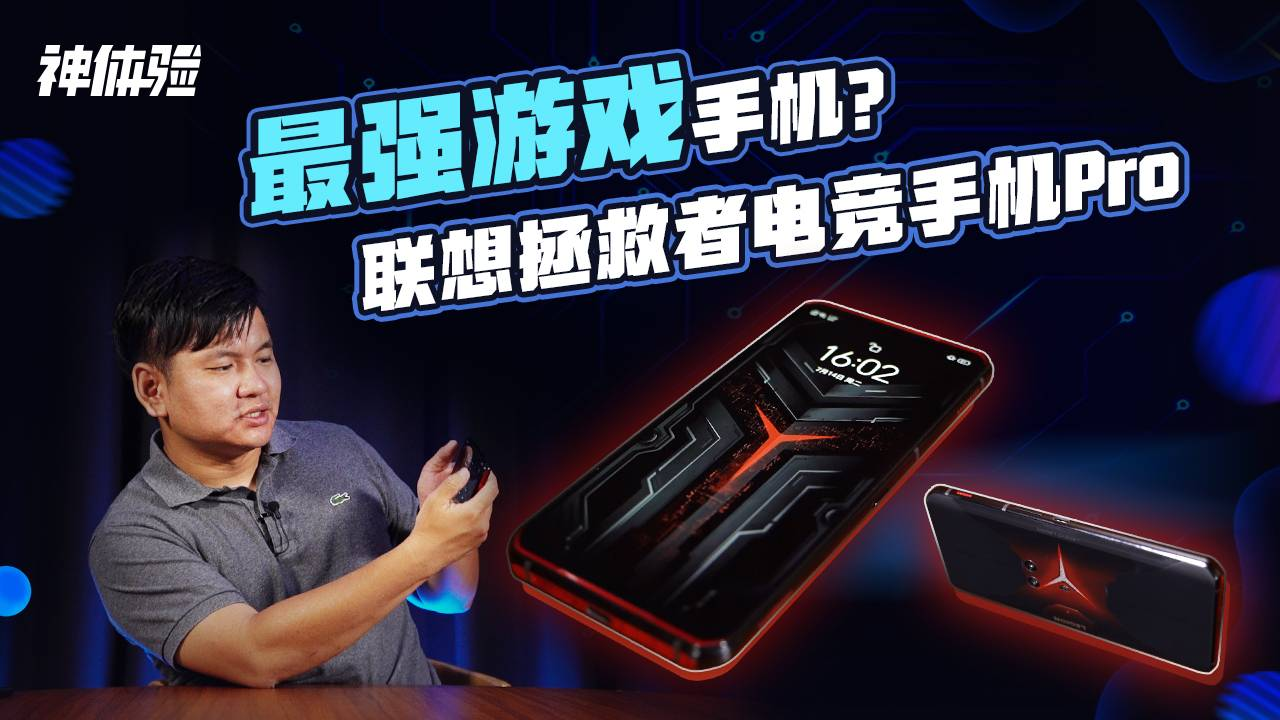 神体验:最强电竞手机?韩路抢先体验联想拯救者电竞手机Pro